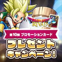 『DQライバルズ』第10弾プロモーションカードプレゼントキャンペーン!
