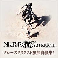 「NieR」シリーズ最新作のスマートフォン向けゲーム『NieR Re[in]carnation』クローズドβテスト参加者募集!