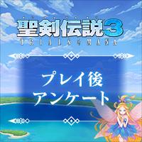 『聖剣伝説3 TRIALS of MANA』プレイ後アンケート実施!