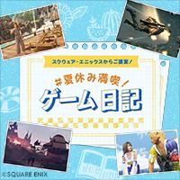 夏休みの過ごし方をスクウェア・エニックスからご提案!「#夏休み満喫!ゲーム日記」をチェックしよう!