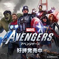 『Marvel's Avengers(アベンジャーズ)』本日発売!!