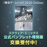 「TGS2020 Online」スクウェア・エニックス公式パンフレット ポイント交換開始!