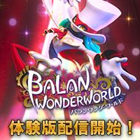 『バランワンダーワールド』体験版の配信開始!最新PVも公開!