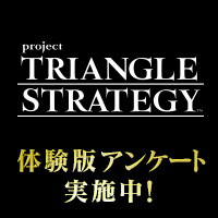 『Project TRIANGLE STRATEGY 』体験版アンケ―ト実施!